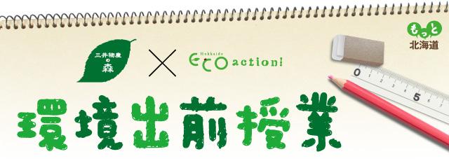 環境出前授業 | 北海道エコ・ア...