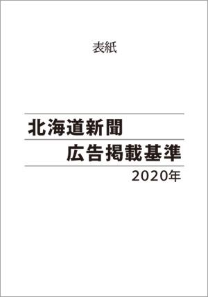 北海道新聞社営業局  広告商品のご案内 - 広告掲載基準 