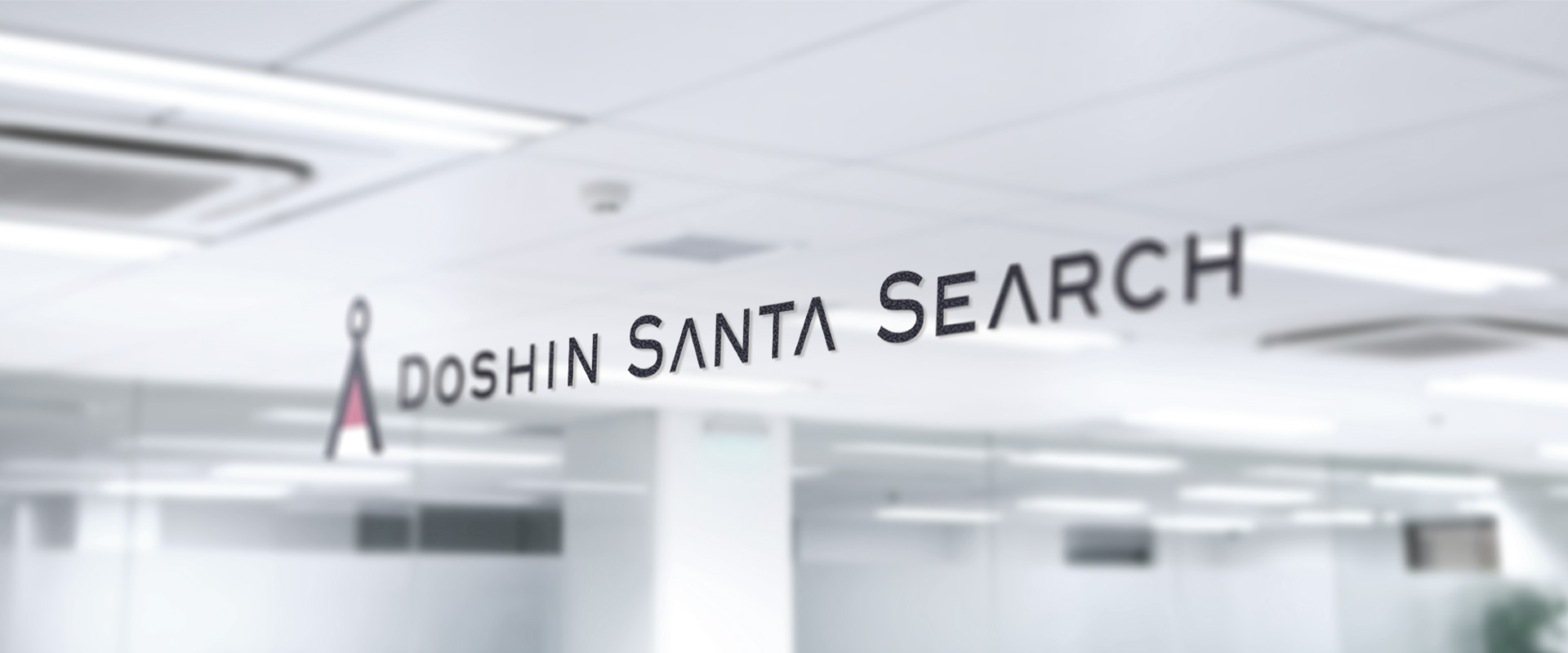 DOSHIN SANTA SEARCH