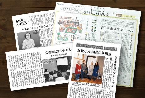 北海道新聞「週間じぶん」でコラムを掲載
