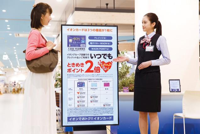 イオンクレジットサービス株式会社