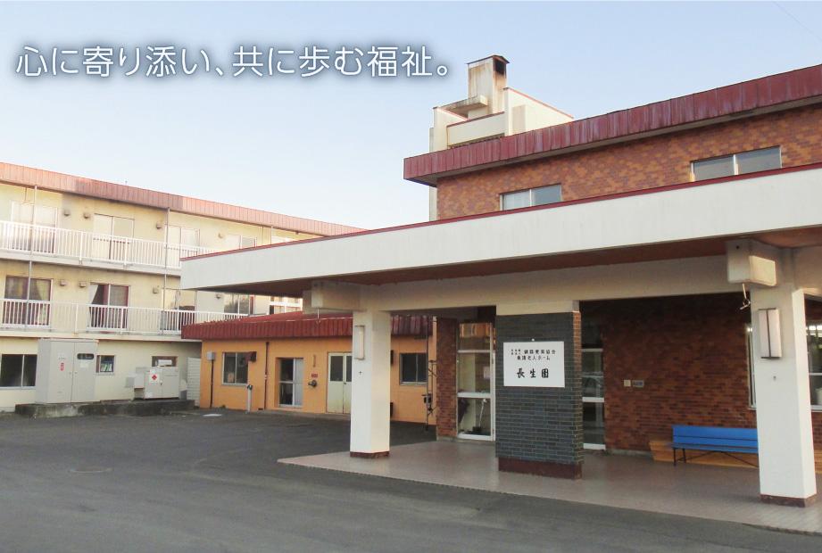 社会福祉法人 釧路愛育協会 養護老人ホーム長生園