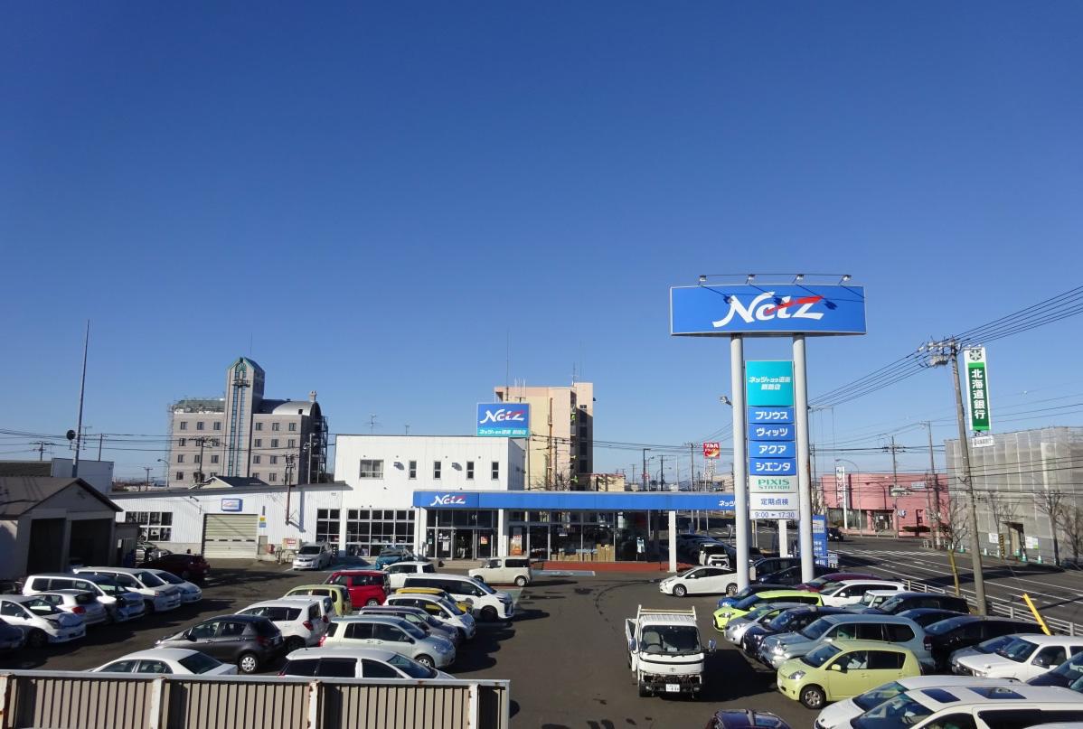 ネッツトヨタ道東株式会社