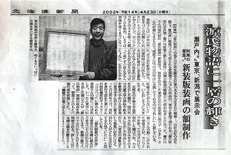 釧路地域面の記事には知り合いが載っていることも