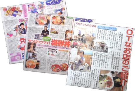 北海道新聞夕刊の「てくてく」で、知らなかった地元の情報をチェック