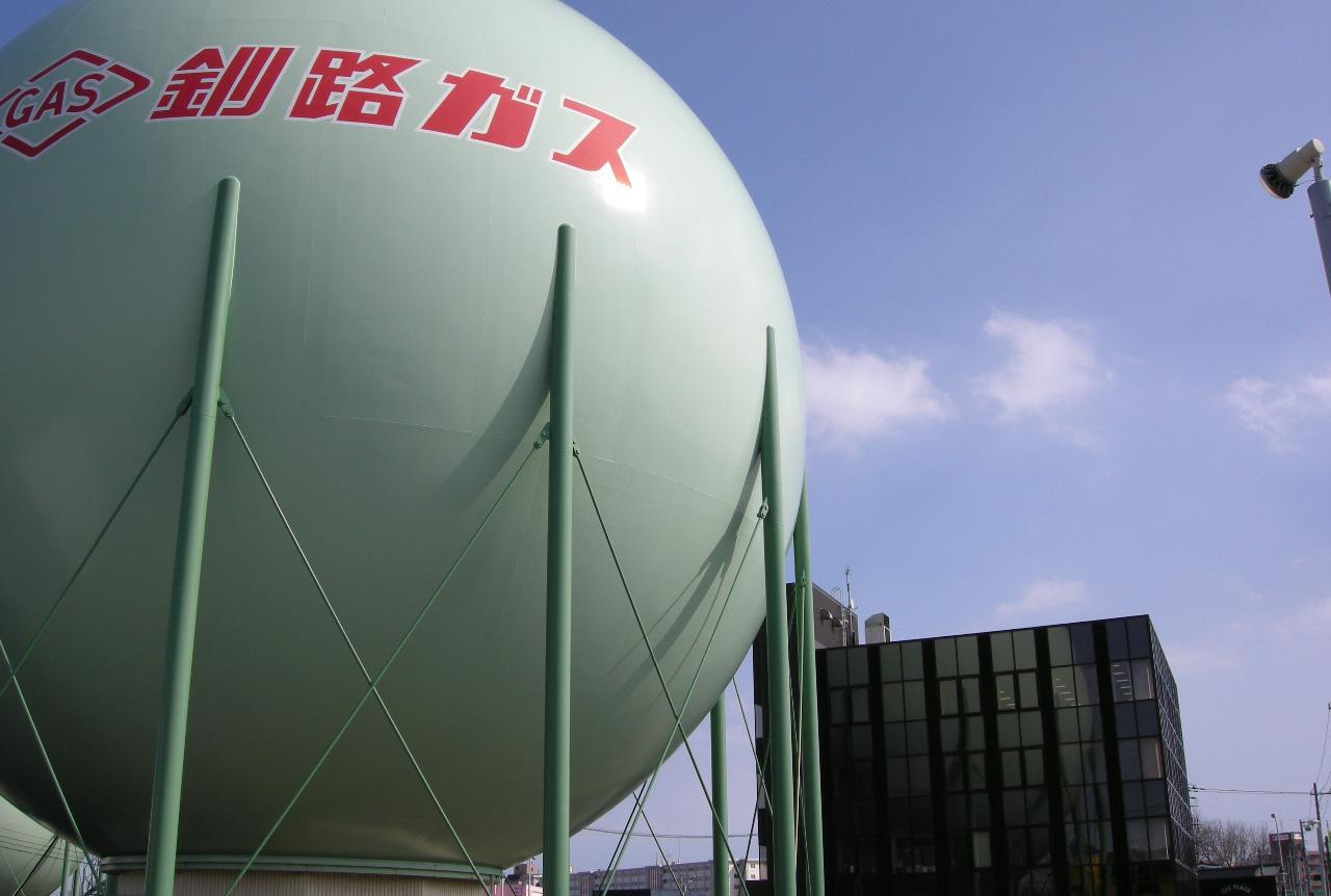 釧路ガス株式会社