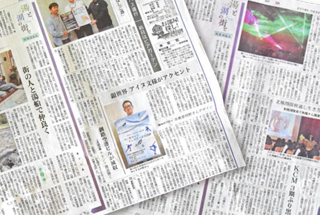 地域の公平な情報が最速で載る新聞が一番